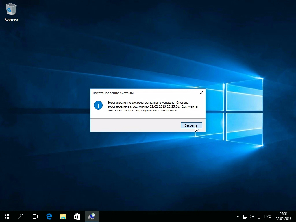 Как выполнить восстановление системы в Windows 10?