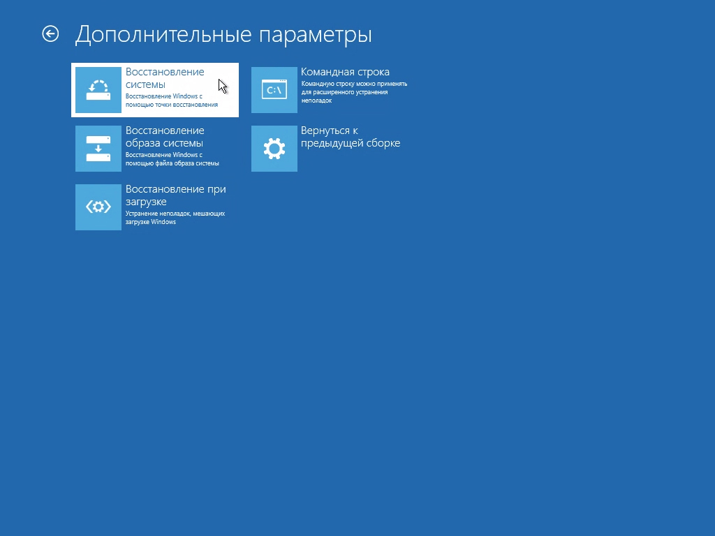Win10RecoveryPoint-20