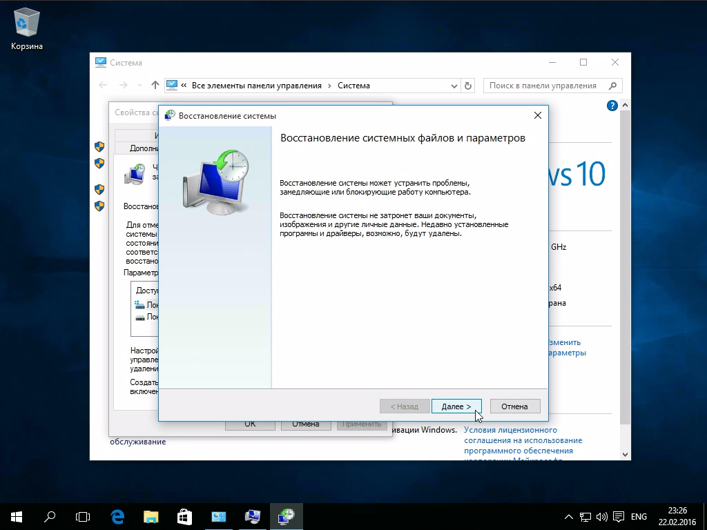Win10RecoveryPoint-4