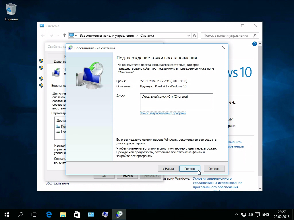 Win10RecoveryPoint-6