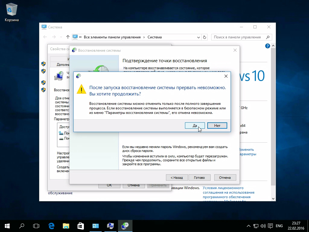 Win10RecoveryPoint-7