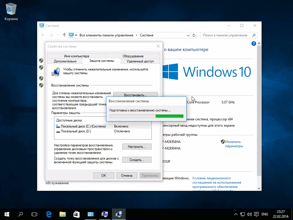 Win10RecoveryPoint-8