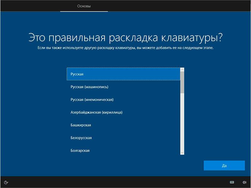 Настройка перед первым запуском Windows 10