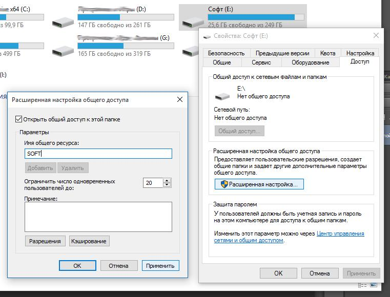 Как настроить общий доступ к диску (папке) в windows 10?