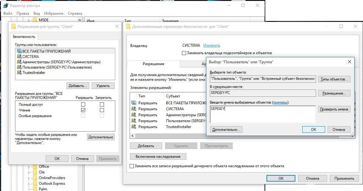Как внести изменения в реестр Windows 10, если отказано в доступе?