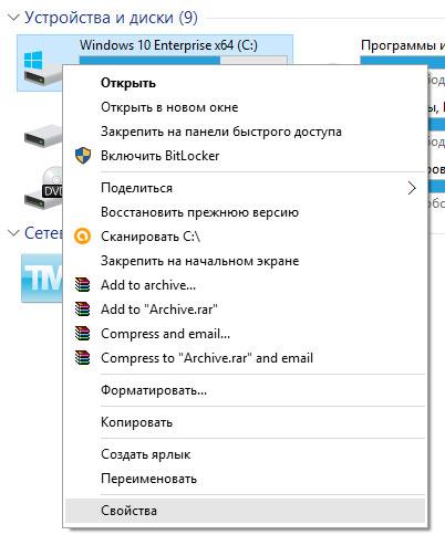 Как очистить жесткий диск в Windows 10?