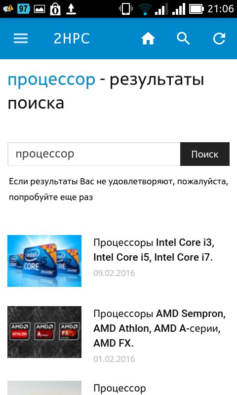 Мобильный клиент 2HPC - приложение для устройств на базе Андроид ОС
