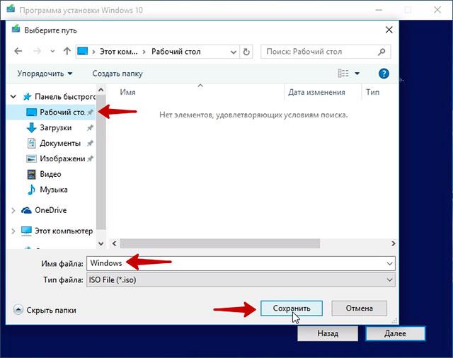Скачать ISO-образ Windows 10. Media Creation Tool