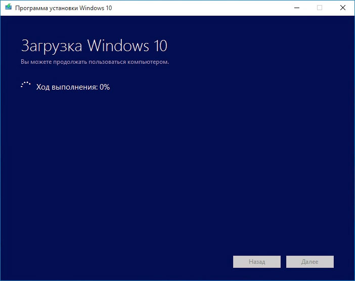Скачать ISO-образ Windows 10. Media Creation Tool