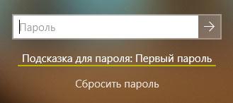 Подсказка при вводе пароля Windows 10