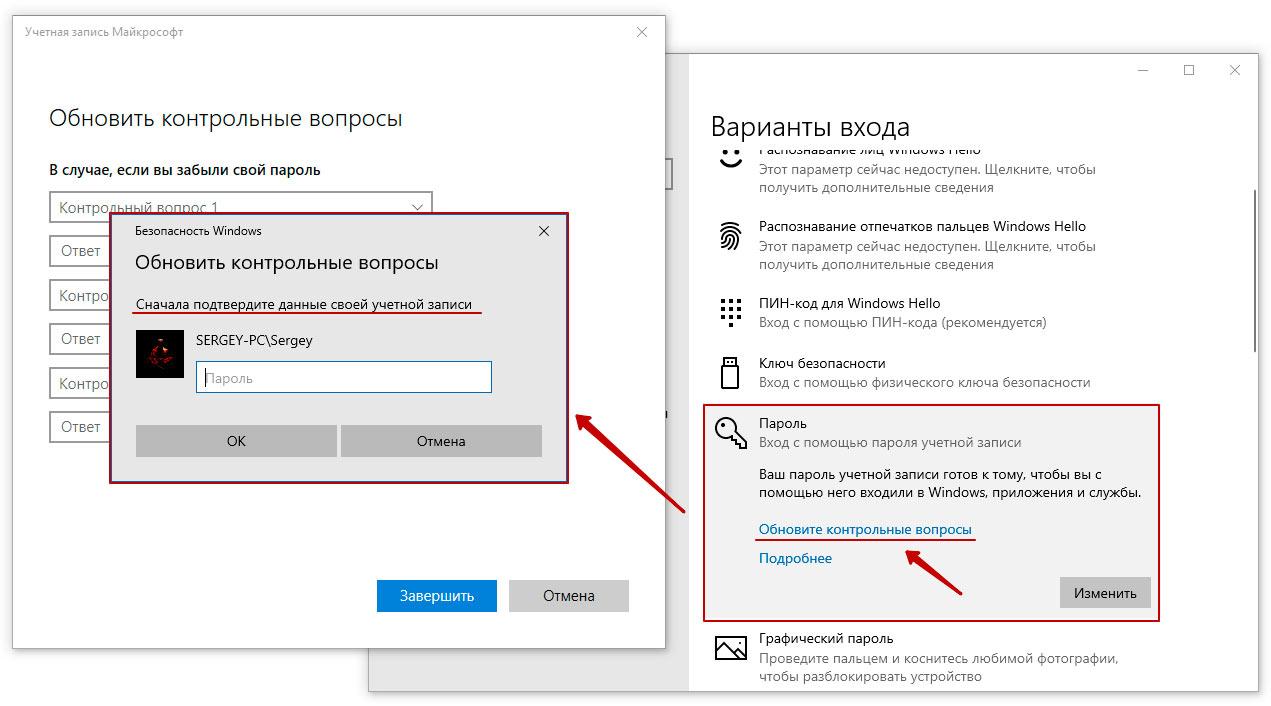 Как убрать пароль при входе в Windows 10. Отключаем запрос пароля