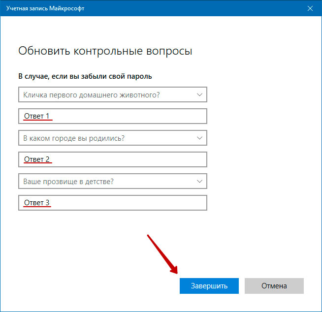 Контрольные вопросы Windows 10